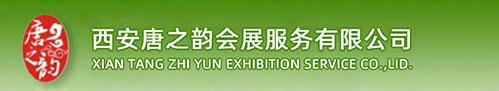 西安展览公司